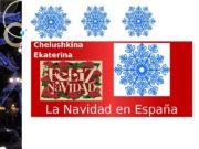 La Navidad en España. Chelushkina Ekaterina