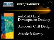 ПРЕДСТАВЛЯЕТ  ПРЕДСТАВЛЯЕТ  Auto. CAD Land Development