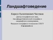 Ландшафтоведение Кирилл Валентинович Чистяков Доктор географических наук, Зав.