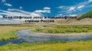 Ландшафтные зоны и ландшафтные страны России  Родоначальником