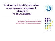 Options and Oral Presentation в программе Language A: