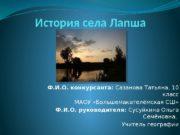 История села Лапша Ф. И. О. конкурсанта: