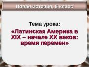 26. 11. 16 Антоненкова Анжелика Викторовна 1 Тема