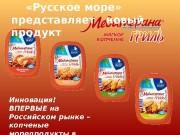 «Русское море»  представляет  новый продукт