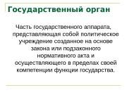 Государственный орган  Часть государственного аппарата,  представляющая
