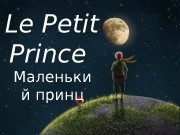 Презентация le Petit Prince