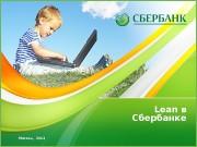 Москва,  2013 Lean в Сбербанке  Содержание