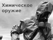 Химическое оружие  Химии ческое оруи жие —оружие
