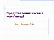 1 Доц. Скакун С. В. Представлення чисел в