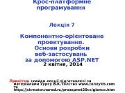 Презентация lec07-08 ASP-NET
