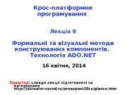 Презентация lec09-10 ADO-NET