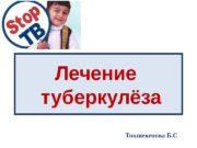 Лечение  туберкулёза Токшекенова Б. С  ИСТОРИЯ