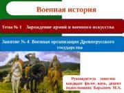 Военная история   Тема № 1 Зарождение