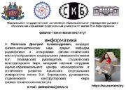 Федеральное государственное автономное образовательное учреждение высшего образования «Крымский