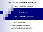 Презентация lect DB 11 05 log modeli