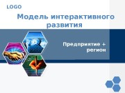 Презентация lection05-model-interaktivnogo-razvitiya