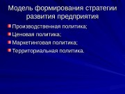 Презентация lection09-model-formirovaniya-strategii-predpriyatiya