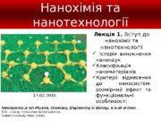 1 Нанохімія та нанотехнології Лекція 1.  Вступ