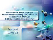 Морфологія наноструктур.  Особливості синтезу OD, 1 D
