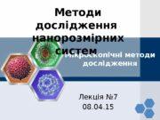 Мікроскопічні методи дослідження Лекція № 7 08. 04.