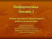 Информатика Лекция 2 Общие принципы организации и работы