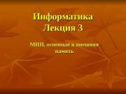 Информатика Лекция 3 МПП, основная и внешняя память
