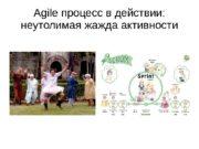 Agile процесс в действии: неутолимая жажда активности