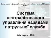 Департамент інформаційно-аналітичного забезпечення МВС України ХНУВС Система централізованого