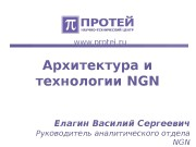 www. protei. ru Архитектура и технологии NGN Елагин