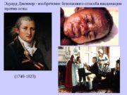 Эдуард Дженнер — изобретение безопасного способа вакцинации против