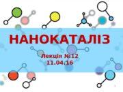 НАНОКАТАЛІЗ Лекція № 12 11. 04. 16 1