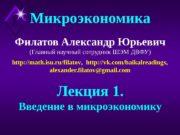 Филатов Александр Юрьевич (Главный научный сотрудник ШЭМ ДВФУ)