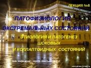 vastyanov@mail. ru. Зав. кафедрой – проф. Вастьянов Р.