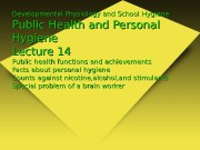 Презентация lecture 14 public health and personal hygiene