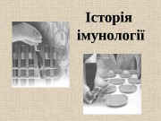 Історія імунології  Перші теорії імунітету  •