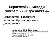 Аерокосмічні методи географічних досліджень Костюченко Юрій Васильович к.