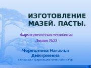 ИЗГОТОВЛЕНИЕ МАЗЕЙ. ПАСТЫ. Фармацевтическая технология Лекция № 23