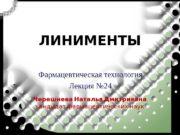 ЛИНИМЕНТЫ Фармацевтическая технология Лекция № 24