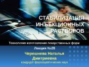 Технология изготовления лекарственных форм Лекция № 28 Черешнева
