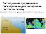 Застосування супутникових спостережень для досліджень світового океану (океанологія,