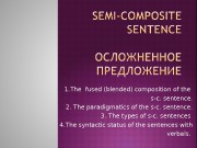 1. The fused (blended) composition of the s-c.