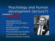 Презентация lecture 7 Moral development
