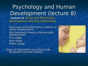 Презентация lecture 8 Psychosexual stages of S Freud
