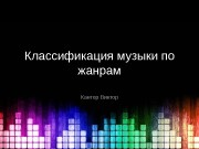 Презентация lecture music