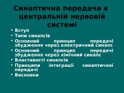 Презентация lecture synaptic transmission-final 2011