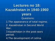 Lectures no 18: Kazakhstan in 1940 -1960 years