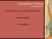 Презентация lectures on translation