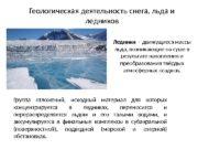 Геологическая деятельность снега, льда и ледников Ледники –