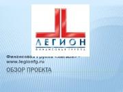 Финансовая Группа «Легион» — www. legionfg. ru
