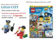 Представляют новый журнал LEGO CITY ООО Группа компаний